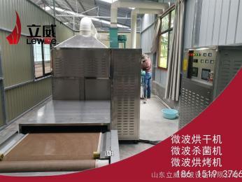 立威專業生產飼料微波烘干殺菌一體機設備