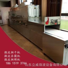 lw-30kw环保高效茶叶烘干机立威牌设备