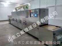 立威牌农副产品干燥机微波干燥设备适用范围