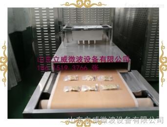 lw-30hmv立威新产品真空袋装杀菌设备厂家