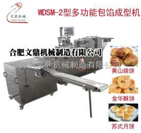 WDSM-II型月饼机