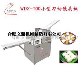 WDX-100小型刀切饅頭機