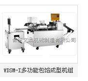 WDSM-Ⅰ型多功能合肥文鼎全自动包子馒头机