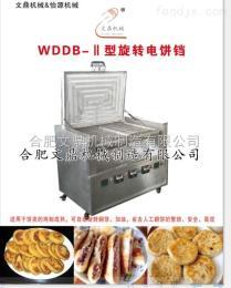 WDDB-2型自動翻轉電餅鐺