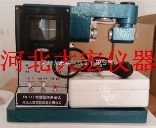 FG-III液塑限测定仪土壤液塑限联合测定仪