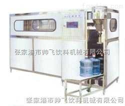 全自动桶装饮用水灌装机