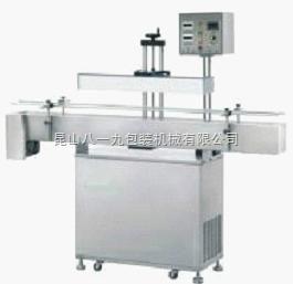 K819-DLF-3000電磁感應鋁箔封口機廠家