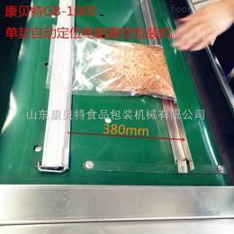 康贝特牌酱菜食品全自动真空包装机制造商
