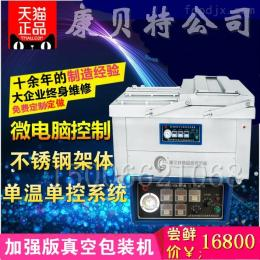 DZ-600金磨坊鱼豆腐真空包装机|劲仔厚豆干双室食品包装真空机