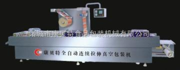 康貝特420型全自動拉伸膜真空包裝機(充氮包裝機)
