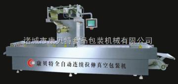 康贝特DRZ-420型全自动连续拉伸伺服打码食品真空包装机