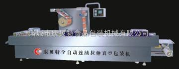 康贝特牌DLZ-520(420)型全自动连续拉伸膜真空包装机