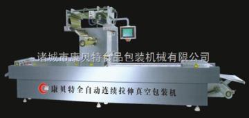 康貝特DRZ-420E型全自動連續拉伸膜真空包裝機