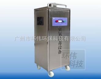 hw-yd系列制药厂车间、水处理、包装灭菌臭氧消毒机生产
