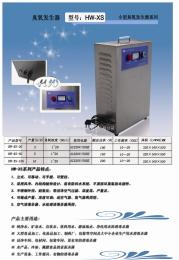 HW-XS-10g车间微生物细菌超标请用环伟空气臭氧消毒机,臭氧发生器