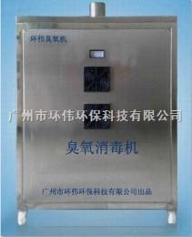 HW-YD食品厂用移动式臭氧消毒机/臭氧灭菌机