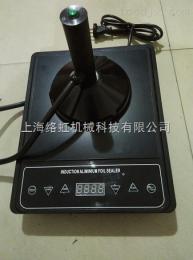 SGLF-1000B手持式電磁感應鋁箔封口機