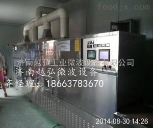 越弘2017新型中药丸微波干燥设备