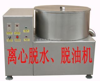 DY-TS系列专业生产不锈钢离心脱油机,自动脱油机