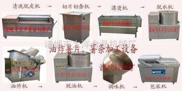DYZ中型薯片加工設備/油炸薯條生產線報價