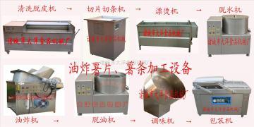 加工紅薯的機械 薯片加工設備的廠家 薯條設備