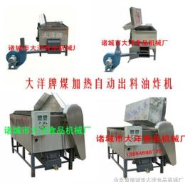 MYZ燃煤自动油炸机|油水混合油炸锅