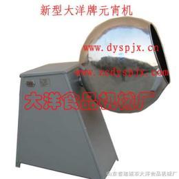 YX600Q、YX800Q元宵机、汤圆机、不锈钢元宵机—大洋食品机械