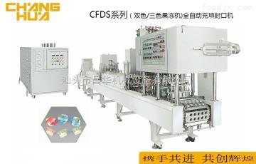 CFDS-12三色果冻充填封口机