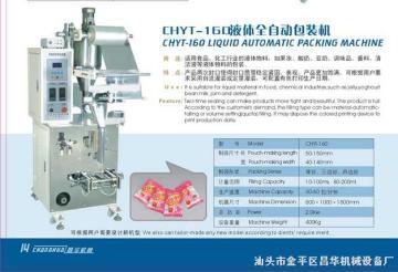 CHYT-160火鍋底料包裝機