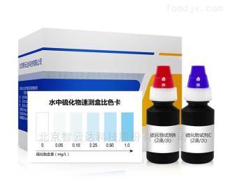 ZYD-SZLHW水中硫化物速测盒 智云达