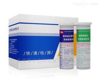 ZYD-YSJGYHZ食用油酸价速测盒(快速检测)智云达