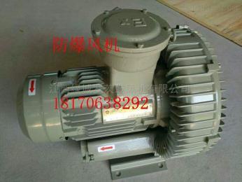 18170638292防爆高壓風機廠家