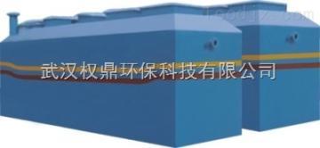 權鼎污水處理設備生產廠家幫您節約成本