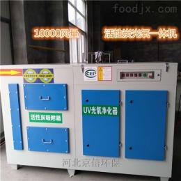 tb-10000一万风量工业活性炭光氧除味一体机现货供应