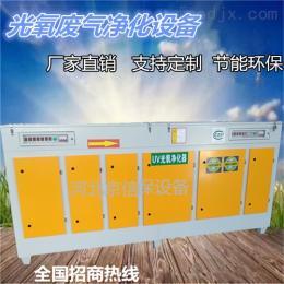 四川京信环保50000风量光氧废气净化器 工业除异味催化