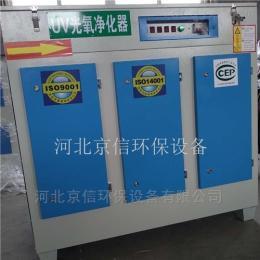 tb-5000-10000光氧廢氣凈化器化肥廠用除味凈化設備