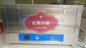 虹磊结构密封胶相容性试验箱