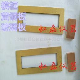 表干时间测定仪模框黄铜板