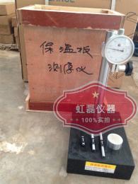 耐火材料保温板测厚仪