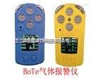 RCL-4大连RCL-4四合一气体检测仪博特用于潮湿环境