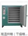 高温烘箱(干燥箱) 温度500℃2