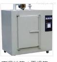 高温烘箱(干燥箱) 温度500℃