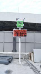 廣州建筑工地揚塵污染實時監控設備