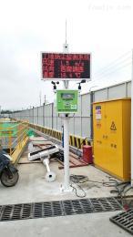 廣州市大氣環境污染揚塵監測設備工地專用
