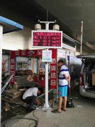 广州市带CCEP环保认证扬尘在线检测设备规范