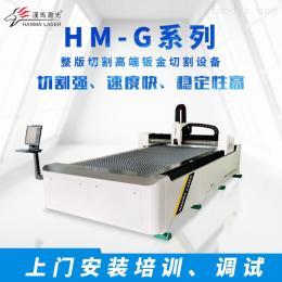 HM-G1325漢馬激光HM-G1325金屬激光切割機價格