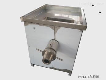 PNFL115年糕機