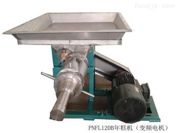 水磨年糕機PNFL120B