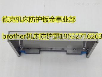 昆機KHC100/2機床導軌防護罩