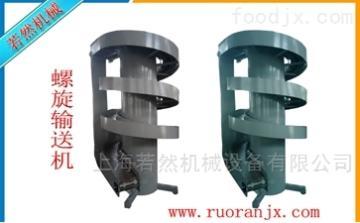 螺旋输送机链板螺旋输送机厂家直销定制价格